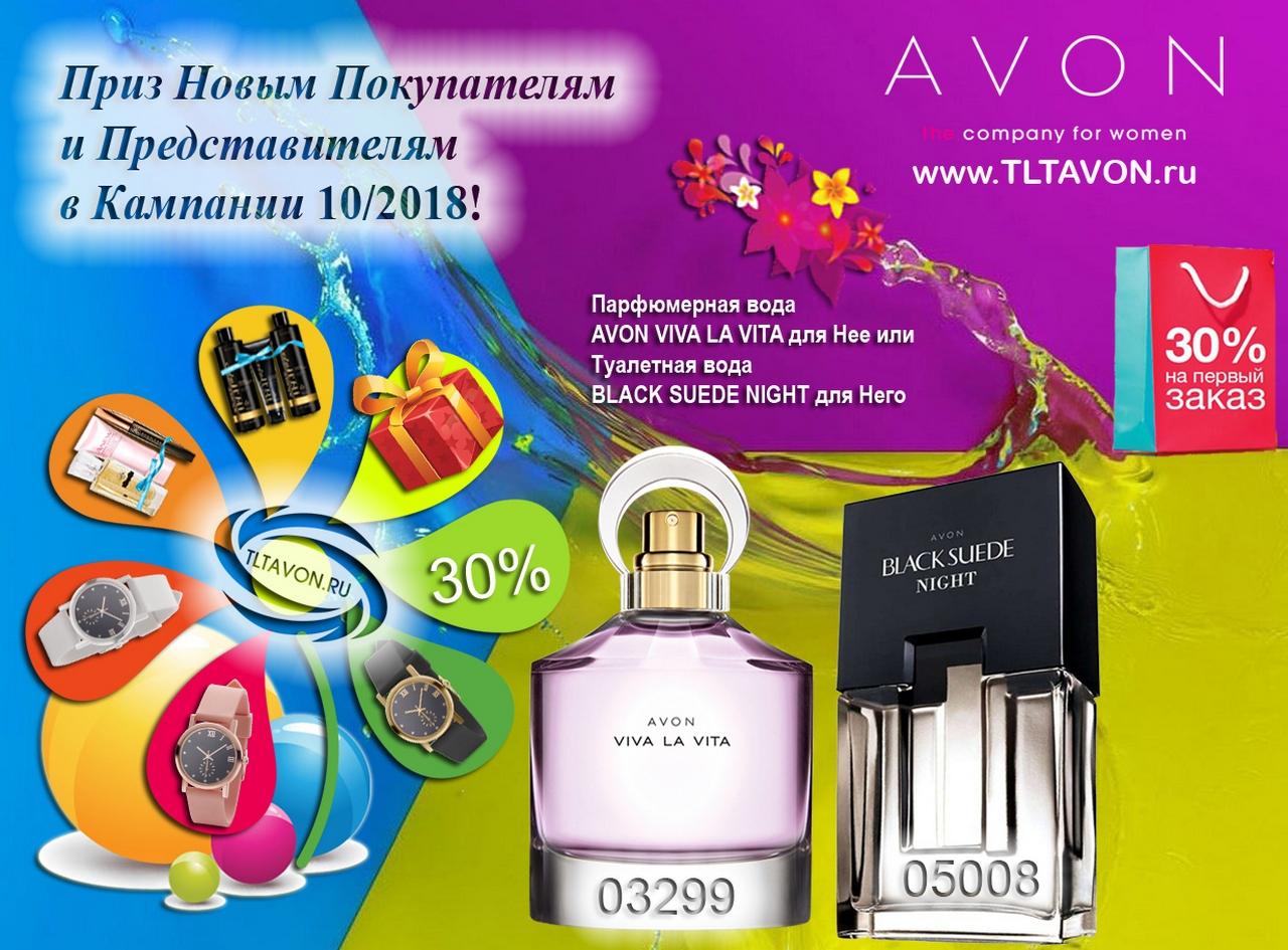 Avon ЛЕГКИЙ СТАРТ КАМПАНИЯ 10 2018