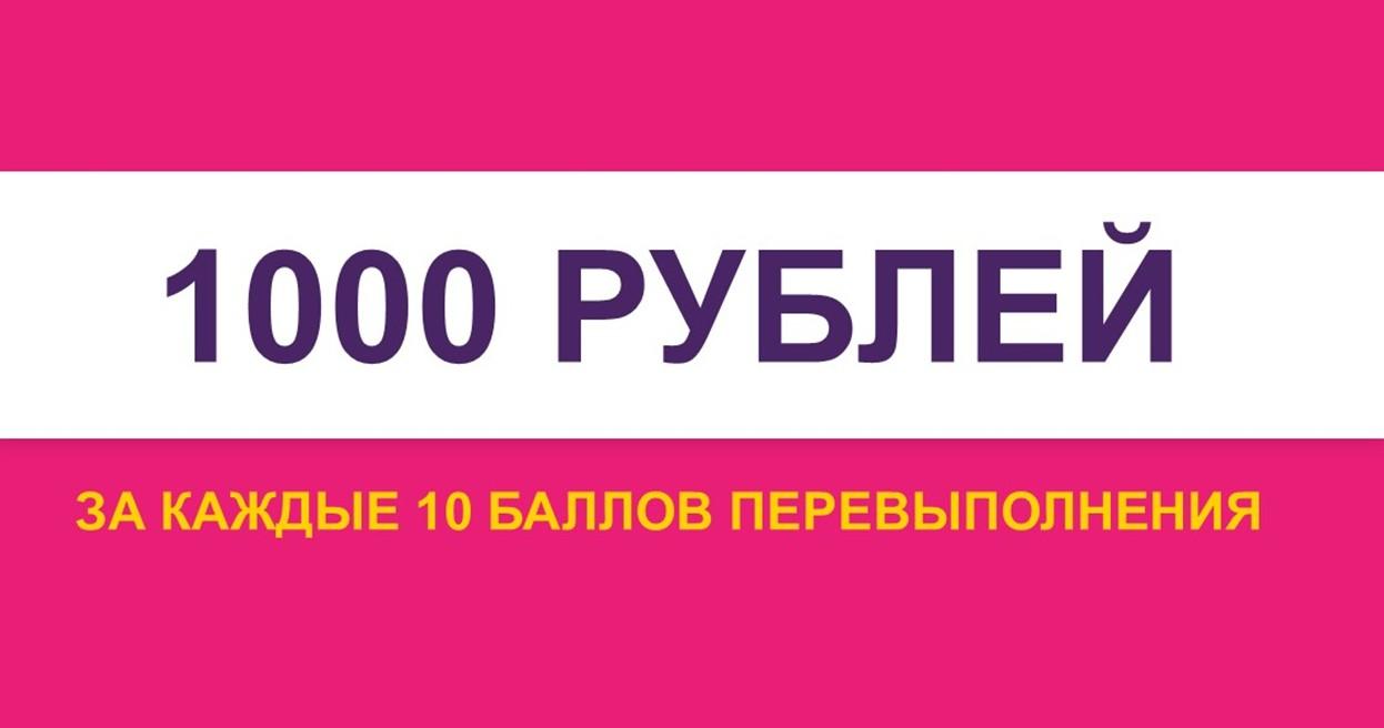 Бонус 1000 рублей