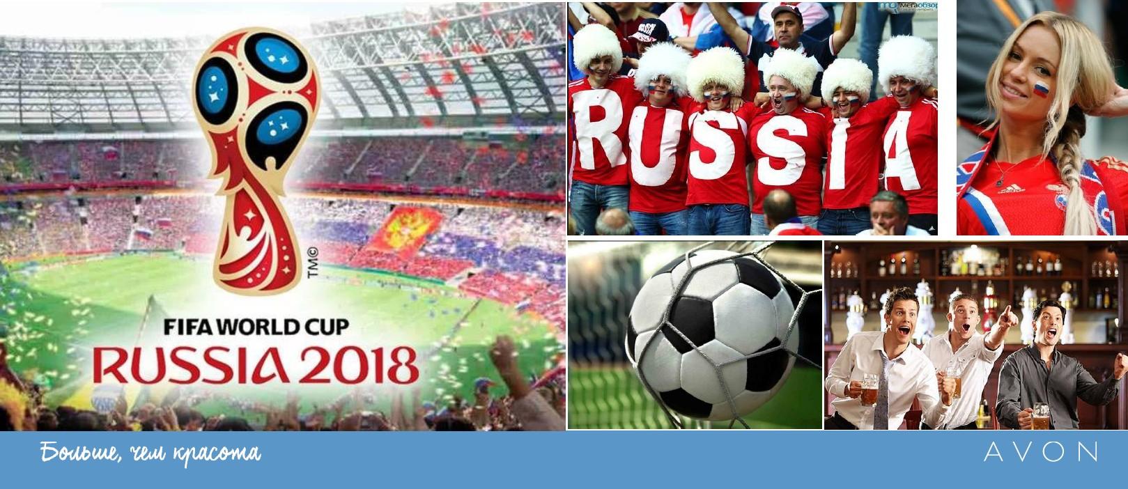 Чемпионат мира по футболу уже близко