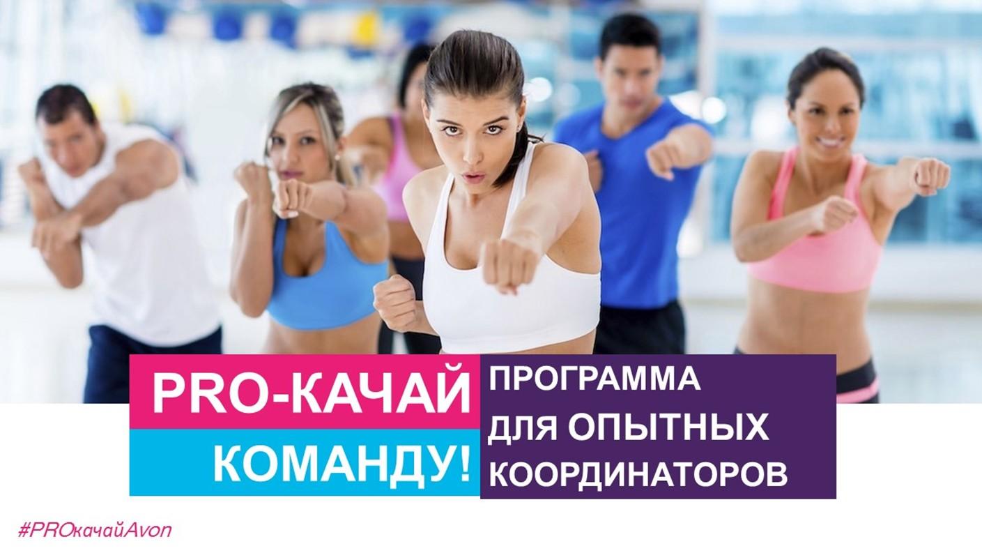 PRO-качай_команду