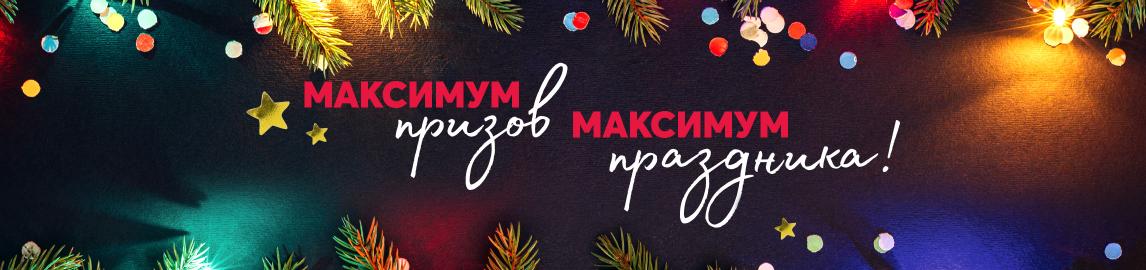 Максимум призов Максимум праздника