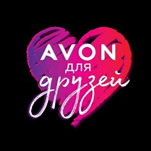 Avon Friedans