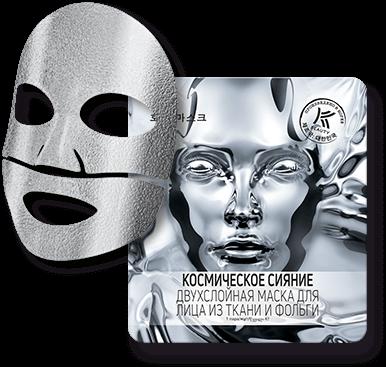 Двухслойная маска для лица из ткани и фольги Космическое сияние
