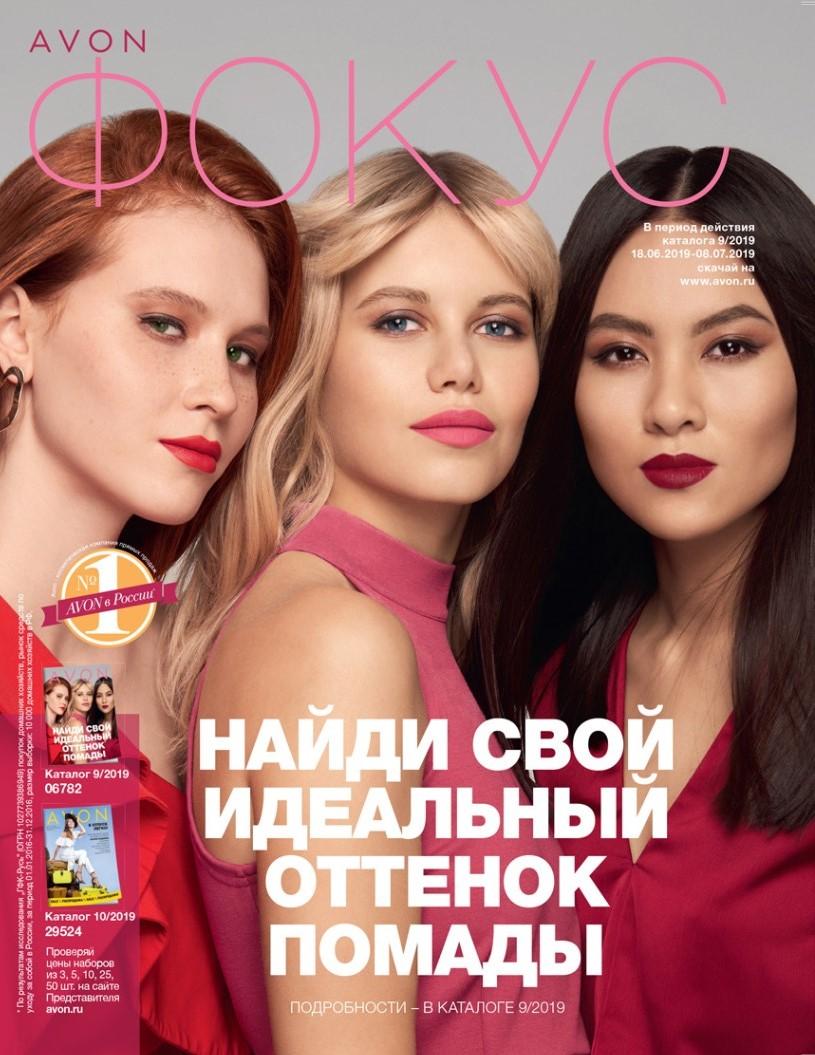 ФОКУС НА БИЗНЕС 09 2019